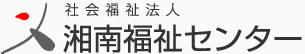 社会福祉法人 湘南福祉センター